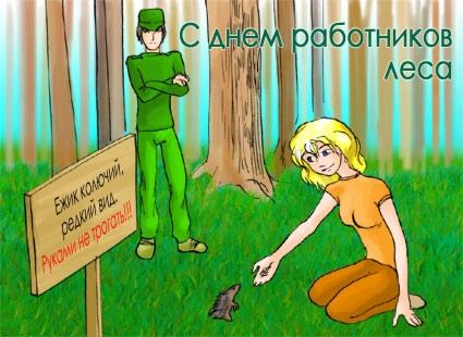 Открытка поздравляю с днем работников леса!