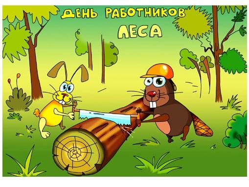 Открытка день работников леса!