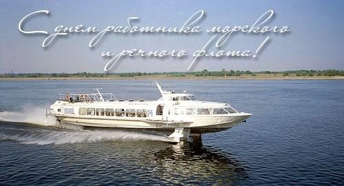 Открытка первое воскресенье июля — день работников морского и речного флота