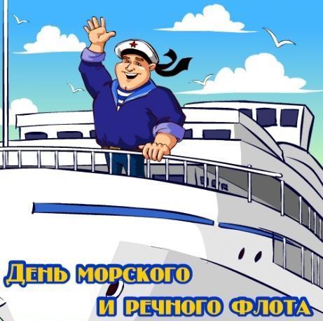 Открытка день морского и речного флота!