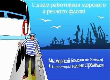 Открытка с днем работников морского и речного флота!