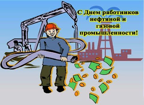 Открытка 1 сентября — день работника неф. и газ. промышленности
