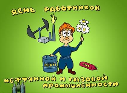 Открытка день работников нефтяной и газовой промышленности!