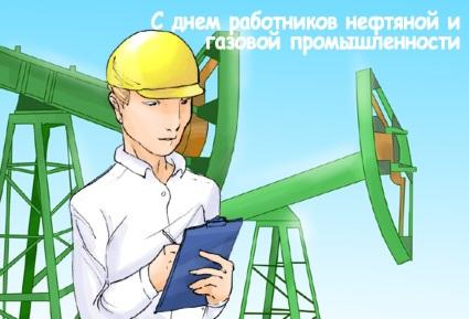 Открытка с днем работника нефтяной и газовой промышленности!