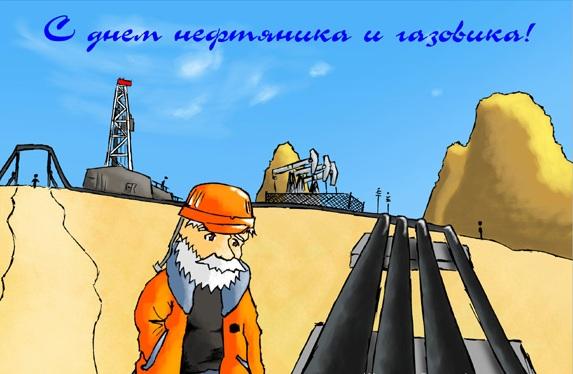 Открытка с днем нефтяника и газовика!