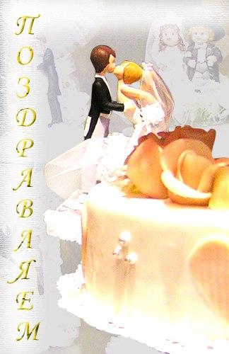 Открытка поздравляем с регистрацией брака!
