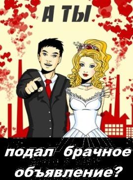 Открытка а ты подал брачное объявление?:-)