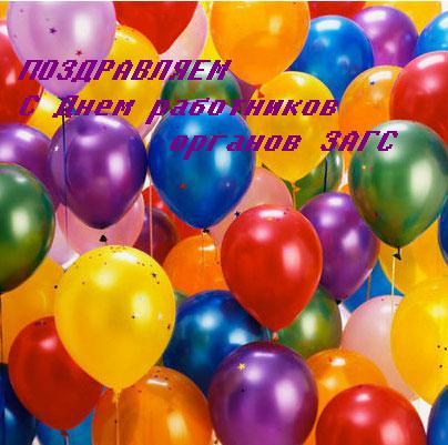 Открытка поздравляем с днем работников органов ЗАГСа!