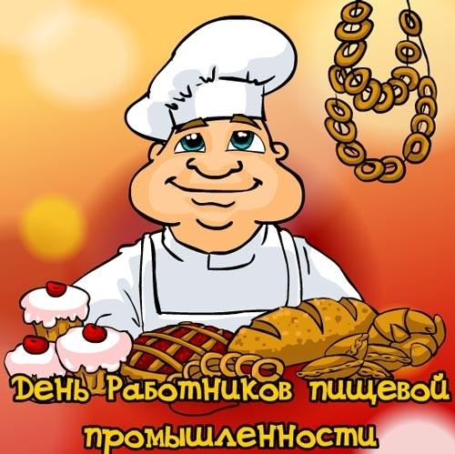 Открытка третье воскресенье октября — день работников пищевой промышленности