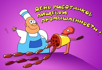 Открытка день работников пищевой промышленности!