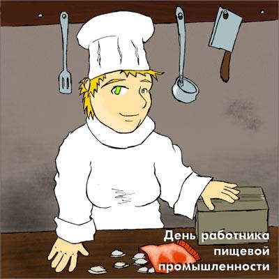 Открытка с днем работников пищевой промышленности!