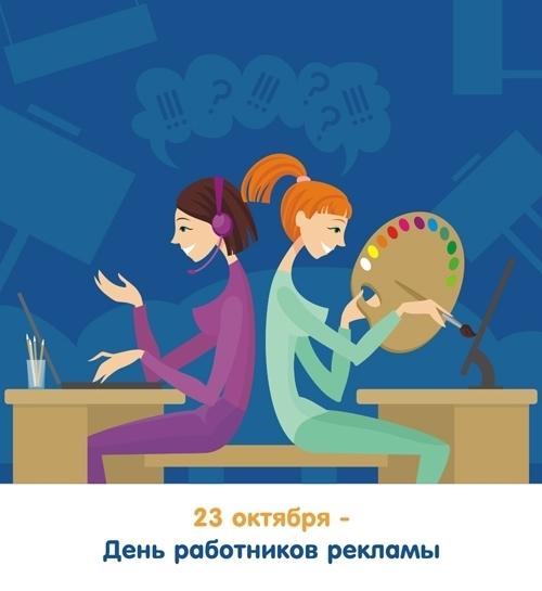 Открытка день работников рекламы!