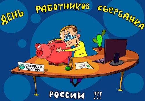 Открытка 12 ноября — день работников Сбербанка России