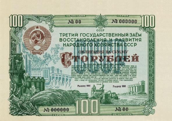 Открытка 100 рублей