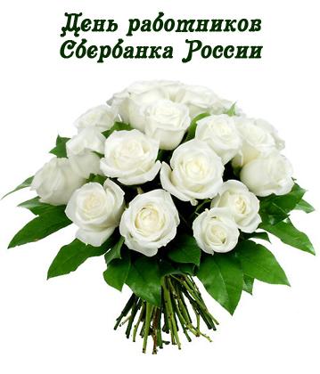 Открытка день работников Сбербанка России