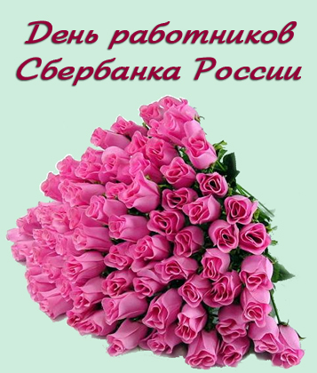 Открытка-поздравление работнику Сбербанка