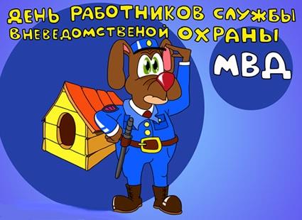 Открытка день работников службы вневедомственной охраны МВД