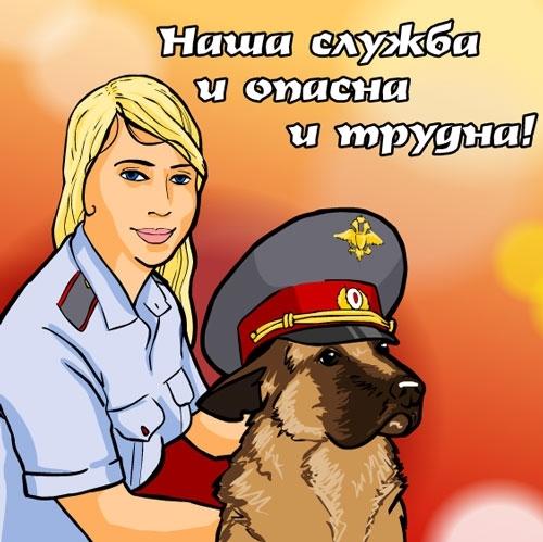 Открытка МВД России