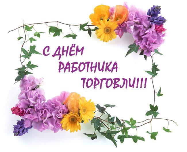 Открытка с днем работников торговли в России!