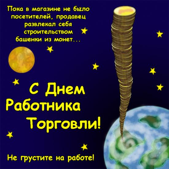 Открытка четвертая суббота июля — день работников торговли в России
