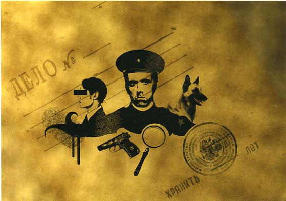 Ретро-открытка с днем работников УгРо!