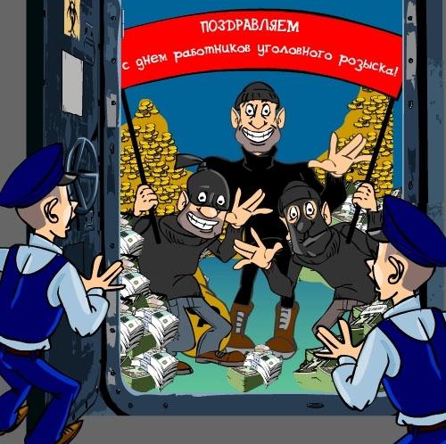 Открытка поздравляем работников уголовного розыска