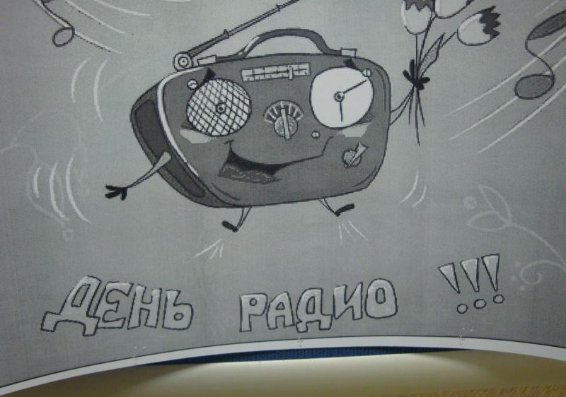 Открытка 7 мая — день радио
