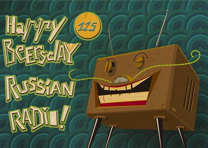 Открытка с днем рождения, русское радио!