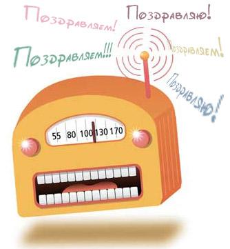 Открытка поздравляем с днем радио!
