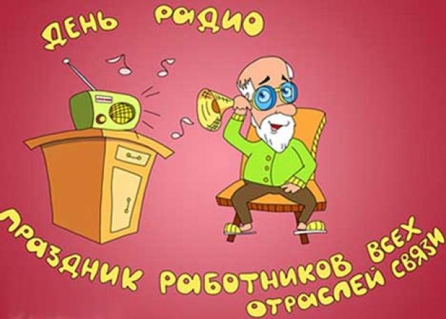 Открытка день радио