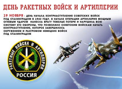 Открытка 19 ноября — день ракетных войск и артиллерии
