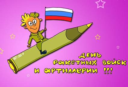 Открытка день ракетных войск и артиллерии!