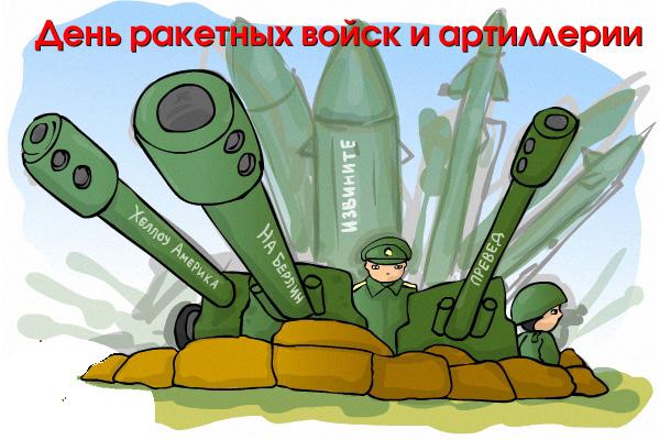 Открытка с днем ракетных войск и артиллерии!