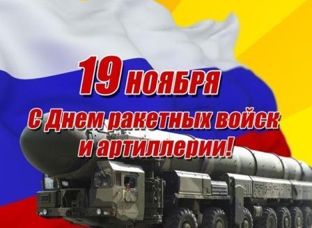 Открытка поздравляем с днем ракетных войск и артиллерии