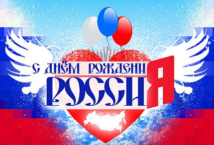 Открытка Россия