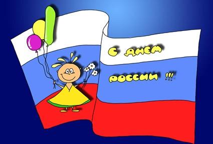 Открытка с днем России!