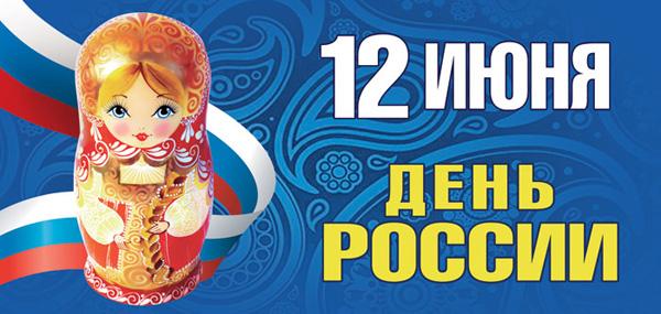Открытка 12 июня — день России