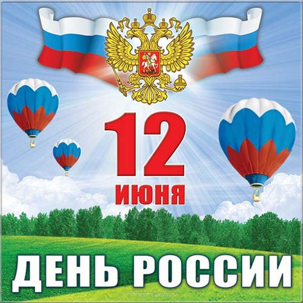 Открытка-поздравление с днём России