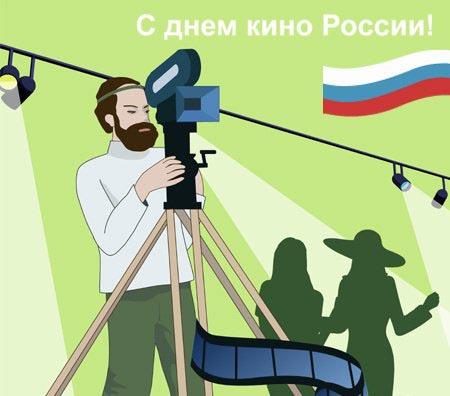 Открытка с днем кино России!