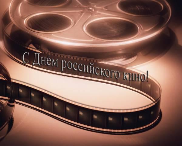 Открытка 27 августа — день российского кино