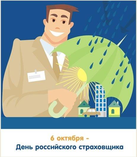 Открытка 6 октября — день российского страховщика