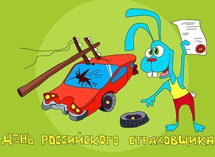 Открытка день российского страховщика