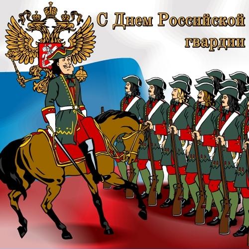 Открытка с днем Российской гвардии