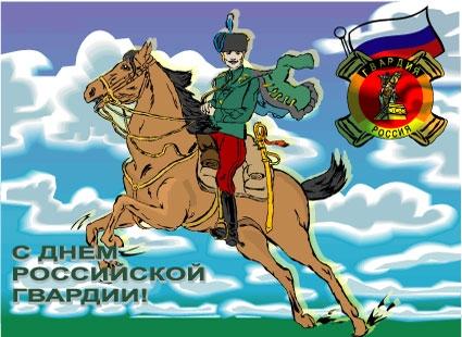 Открытка с днем Российской гвардии!
