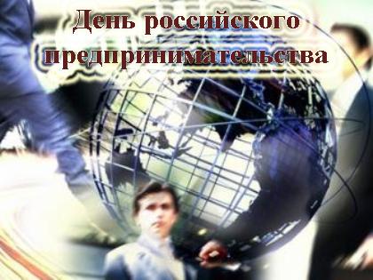 Открытка 26 мая — день российского предпринимательства
