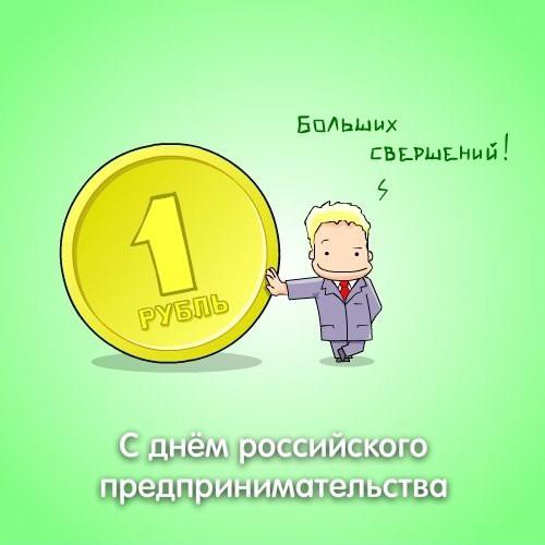 Открытка с днем российского предпринимательства!