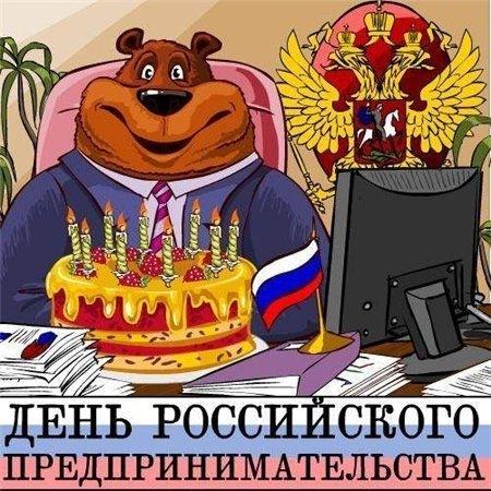 Открытка день российского предпринимательства