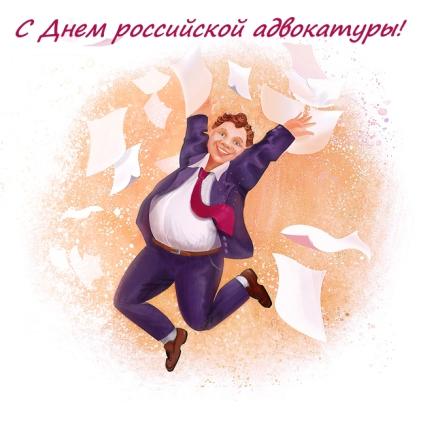 Открытка с днем российской адвокатуры!