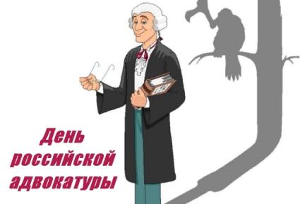 Открытка 31 мая — день российской адвокатуры