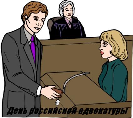 Открытка день российской адвокатуры